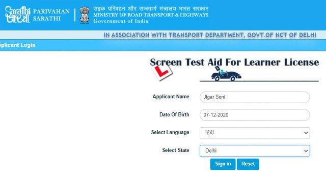 RTO Exam in Hindi
