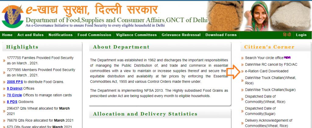 e-ration card download in delhi