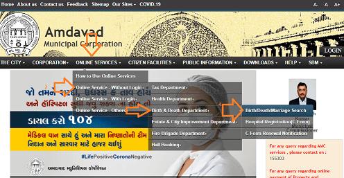 Download birth certificate online Ahmedabad