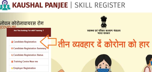 skill register