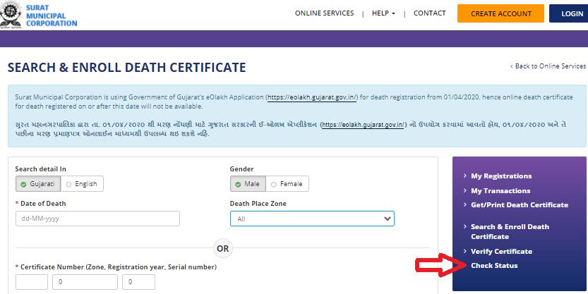 check birth certificate status surat
