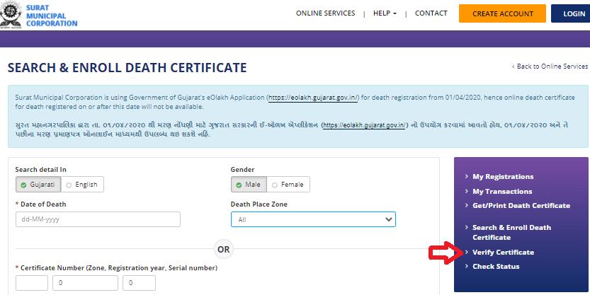 verify death certificate surat