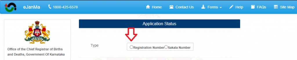 birth/death certificate application status